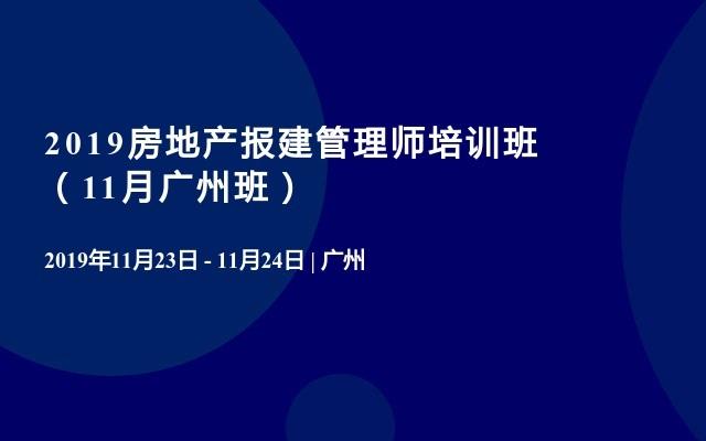 2019房地产报建管理师培训班(11月广州班)