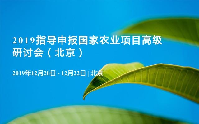 2019指導申報國家農業項目高級研討會(北京)