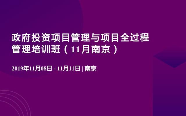 政府投资项目管理与项目全过程管理培训班(11月南京)