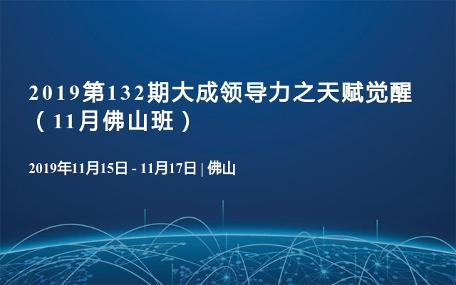 2019第132期大成领导力之天赋觉醒(11月佛山班)