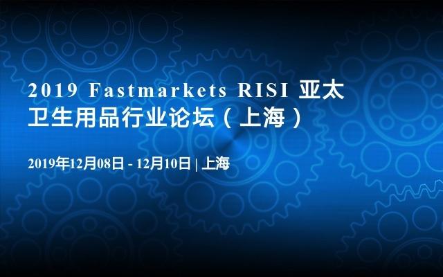 2019 Fastmarkets RISI 亞太衛生用品行業論壇(上海)