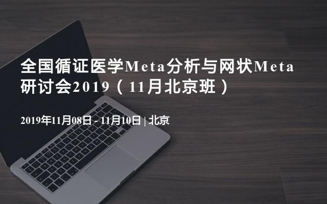全国循证医学Meta分析与网状Meta研讨会2019(11月北京班)