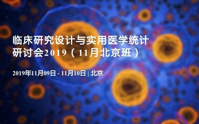 临床研究设计与实用医学统计研讨会2019(11月北京班)