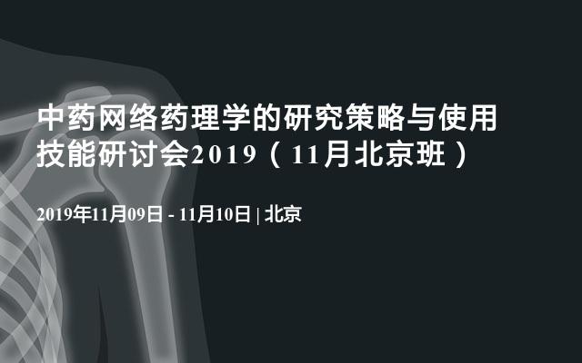中藥網絡藥理學的研究策略與使用技能研討會2019(11月北京班)