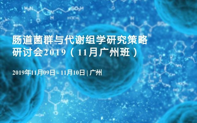 肠道菌群与代谢组学研究策略研讨会2019(11月广州班)