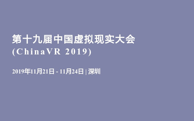 第十九届中国虚拟现实大会?(ChinaVR 2019)