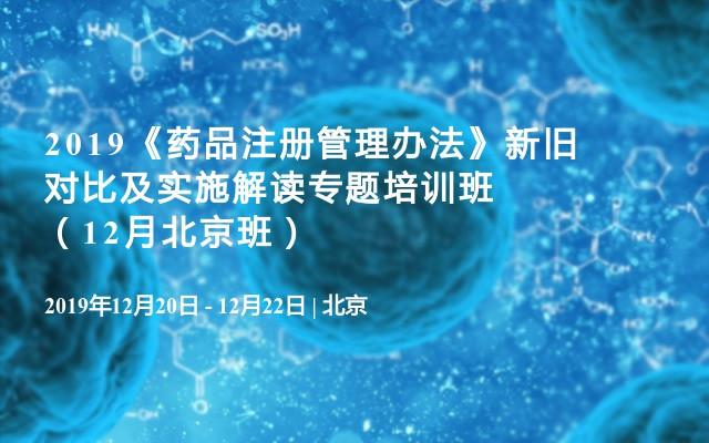 2019《药品注册管理办法》新旧对比及实施解读专题培训班(12月北京班)