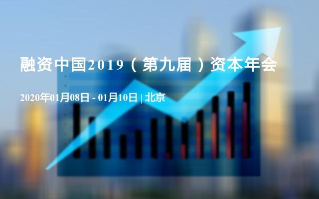 融資中國2019(第九屆)資本年會