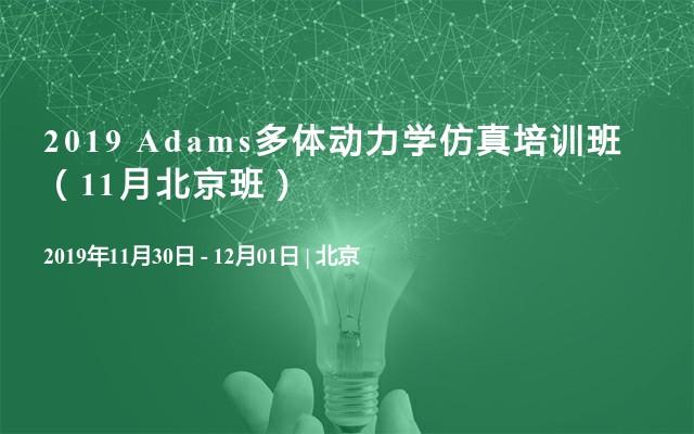 2019 Adams多体动力学仿真培训班(11月北京班)