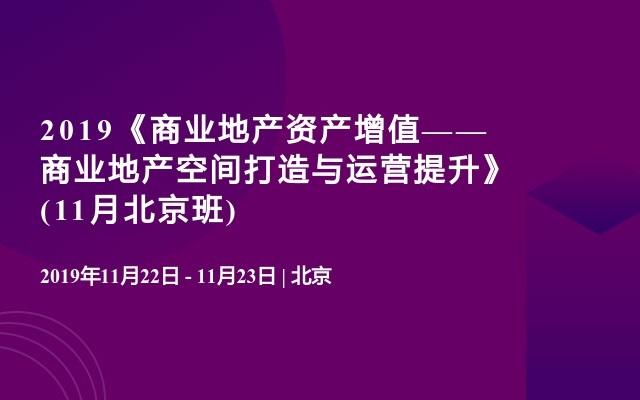 2019《商业地产资产增值——商业地产空间打造与运营提升》(11月北京班)