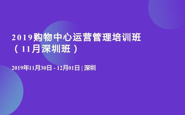 2019购物中心运营管理培训班(11月深圳班)