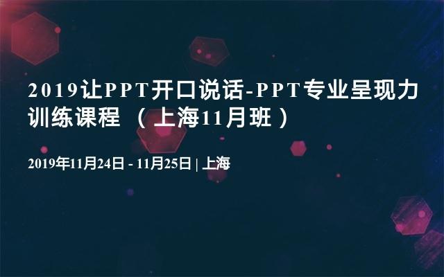 2019让PPT开口说话-PPT专业呈现力训练课程 (上海11月班)