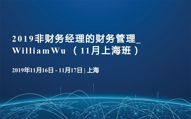 2019非财务经理的财务管理_WilliamWu (11月上海班)