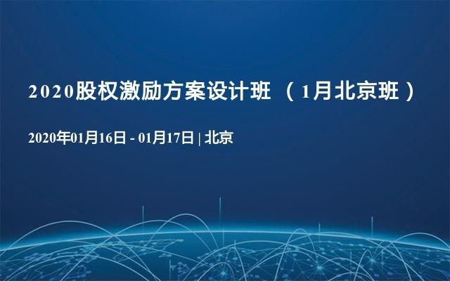 2020股权激励方案设计班 (1月北京班)