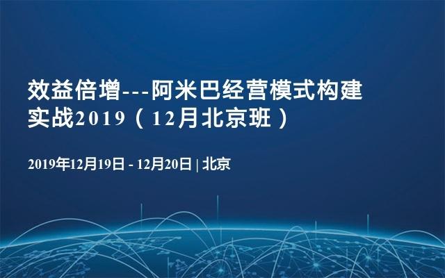 效益倍增---阿米巴经营模式构建实战2019(12月北京班)