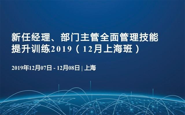新任经理、部门主管全面管理技能提升训练2019(12月上海班)