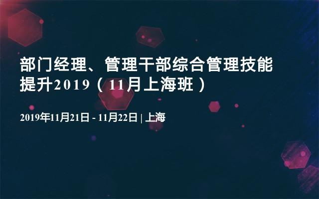 部门经理、管理干部综合管理技能提升2019(11月上海班)
