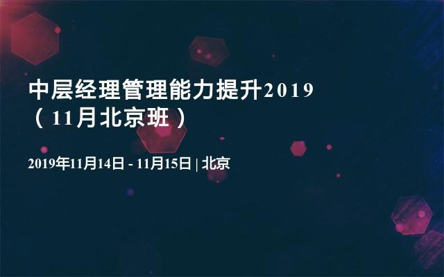 中层经理管理能力提升2019(11月北京班)