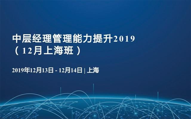 中层经理管理能力提升2019 (12月上海班)