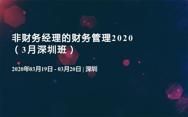 非财务经理的财务管理2020 (3月深圳班)