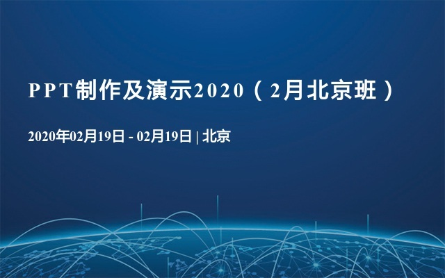 PPT制作及演示2020(2月北京班)