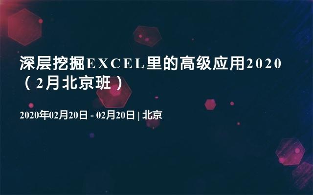 深层挖掘EXCEL里的高级应用2020(2月北京班)