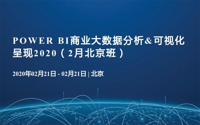 POWER BI商业大数据分析&可视化呈现2020(2月北京班)