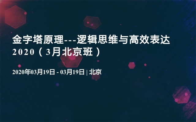 金字塔原理---逻辑思维与高效表达2020(3月北京班)