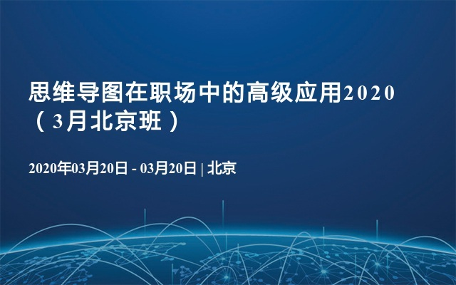 思维导图在职场中的高级应用2020(3月北京班)