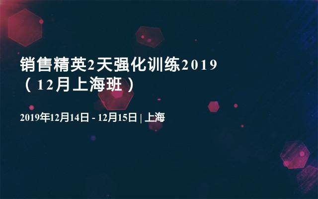 销售精英2天强化训练2019(12月上海班)