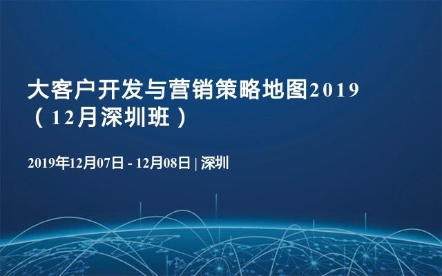 大客户开发与营销策略地图2019(12月深圳班)