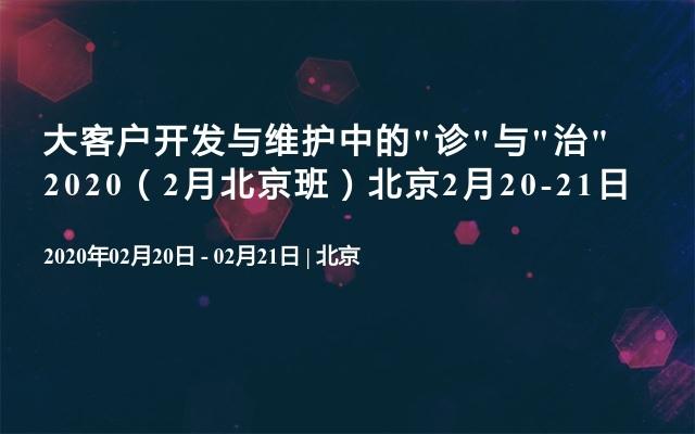 """大客户开发与维护中的""""诊""""与""""治"""" 2020(2月北京班)北京2月20-21日"""