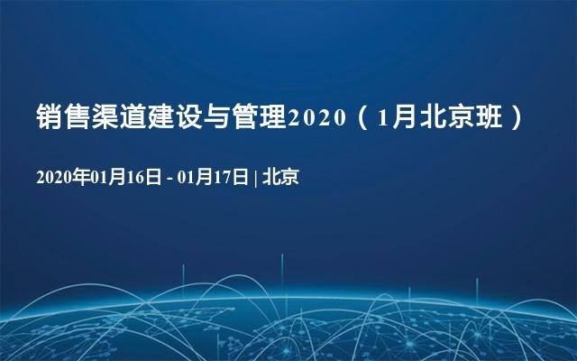 销售渠道建设与管理2020(1月北京班)