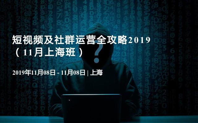 短视频及社群运营全攻略2019(11月上海班)