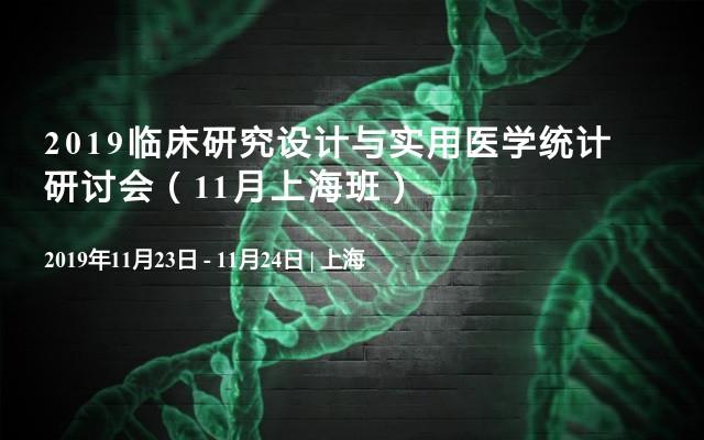 2019临床研究设计与实用医学统计研讨会(11月上海班)