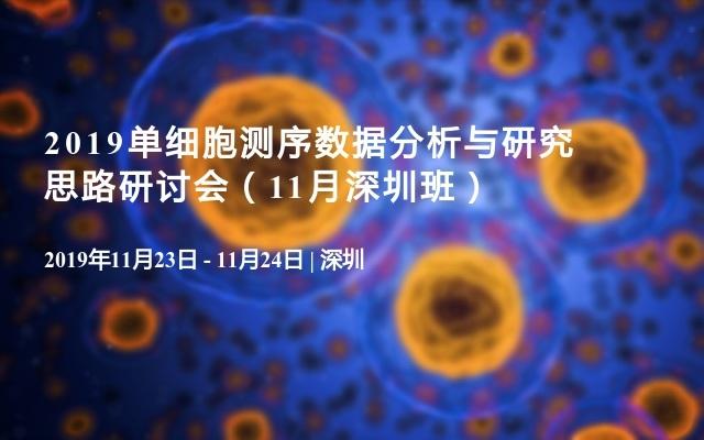 2019单细胞测序数据分析与研究思路研讨会(11月深圳班)