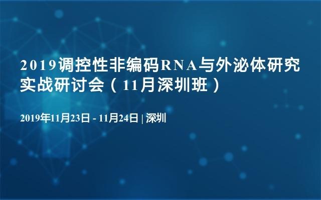 2019调控性非编码RNA与外泌体研究实战研讨会(11月深圳班)