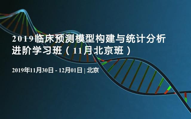 2019臨床預測模型構建與統計分析進階學習班(11月北京班)