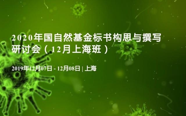 2020年国自然基金标书构思与撰写研讨会(12月上海班)
