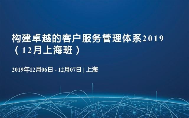 构建卓越的客户服务管理体系2019(12月上海班)