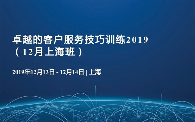 卓越的客户服务技巧训练2019(12月上海班)