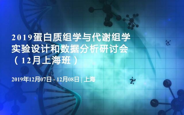 2019蛋白质组学与代谢组学实验设计和数据分析研讨会(12月上海班)