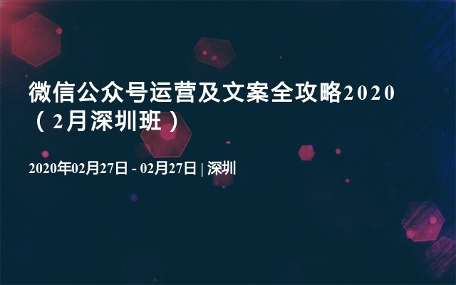 微信公众号运营及文案全攻略2020(2月深圳班)