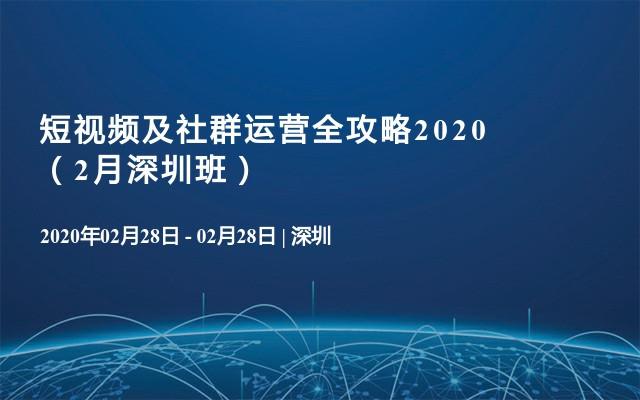 短视频及社群运营全攻略2020(2月深圳班)