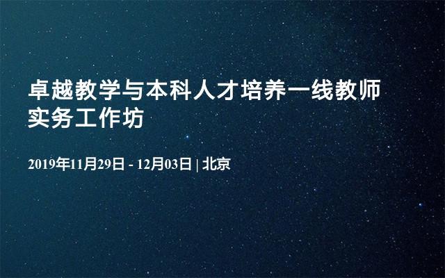 2019卓越教学与本科人才培养一线教师实务工作坊(11月北京班)