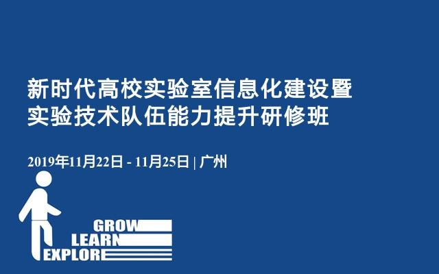 2019新时代高校实验室信息化建设暨实验技术队伍能力提升研修班(11月广州班)