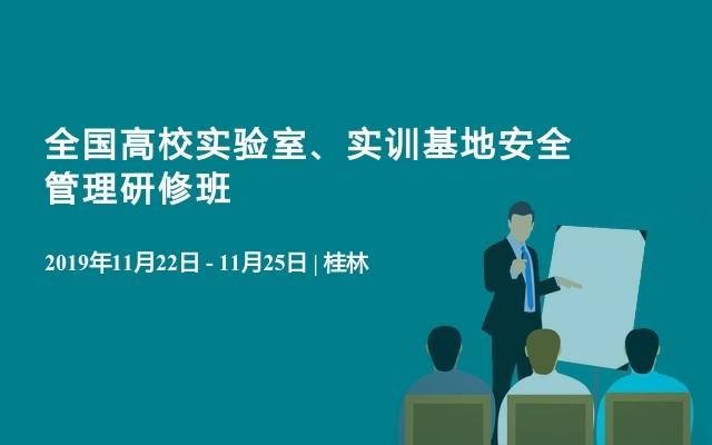 2019全国高校实验室、实训基地安全管理研修班(11月桂林班)