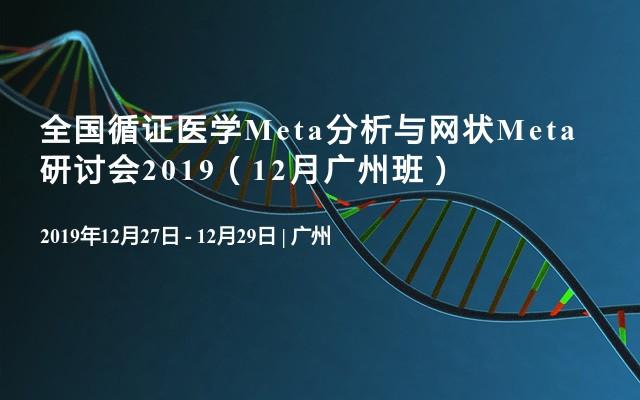 全国循证医学Meta分析与网状Meta研讨会2019(12月广州班)