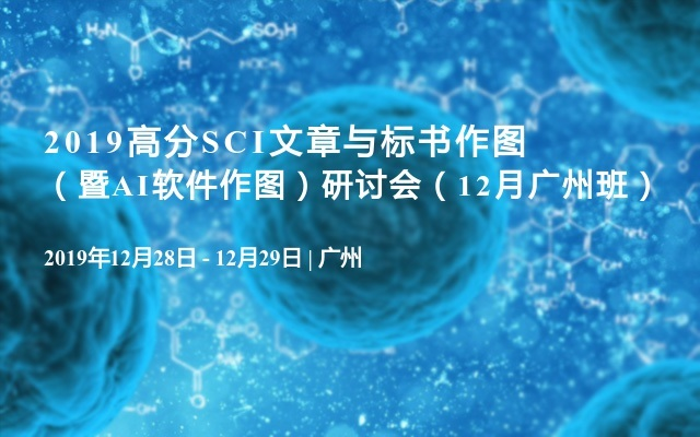 2019高分SCI文章與標書作圖(暨AI軟件作圖)研討會(12月廣州班)