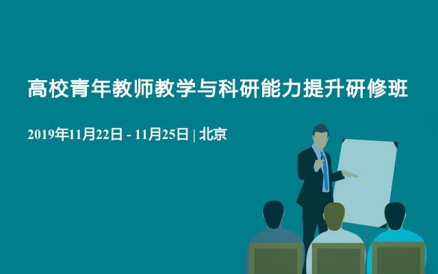 2019高校青年教师教学与科研能力提升研修班(11月北京班)